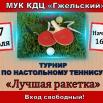 турнир по настольному теннису в интернет.png