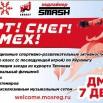 Афиша Дмитров.jpg