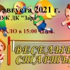 photo_2021-08-10_23-50-25.jpg